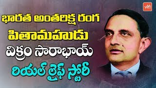 Indian Astronomer Vikram Sarabhai Real Life Story   Father of Indian Space Program   YOYO TV