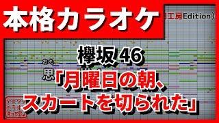 【歌詞付カラオケ】月曜日の朝、スカートを切られた(欅坂46) thumbnail
