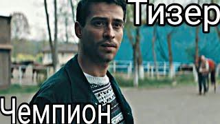 Чемпион первый  тизер (рус. Суб.)