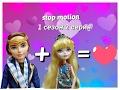 Stop motion Сериал Декстер+Блонди=❤1 сезон 2 серия