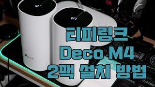 티피링크 Deco M4…