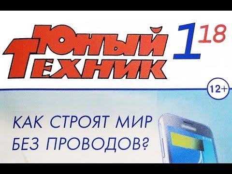 """Юный техник"" №1 за 2018 год"