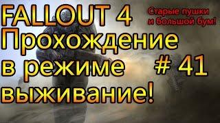 Прохождение Fallout 4 41 в режиме Выживание Старые пушки и большой бум
