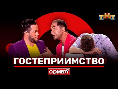 Камеди Клаб «Гостеприимство» Демис Карибидис, Дмитрий Кожома, Иван Пышненко