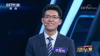 [2019主持人大赛]选手董星辰的真实和自信赢得康辉、董卿的肯定| CCTV