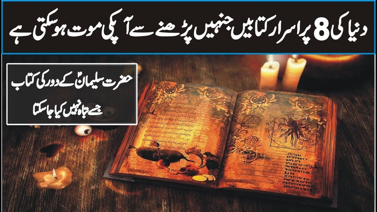 Download The 8 Most Mysterious Books Of All Time in Urdu Hindi