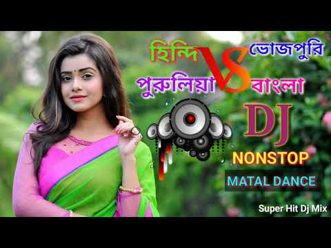 Hindi Vs Bengali Vs Purulia Vs Bhojpuri || 🎧 Jbl Hard Bass Mix 🎧 || Nonstop Dj Remix Song