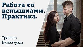 Работа со вспышками   ПРАКТИКА   Видеокурс Алексея Гайдина на Amlab.me   Трейлер
