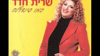 שרית חדד - הייתי בגן עדן - Sarit Hadad - Aiti Began Eden thumbnail