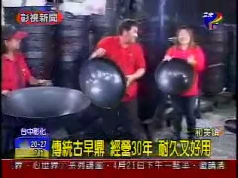 和美牌 鐵鍋 專業製鍋 健康 無毒 - YouTube