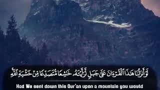 """القارئ الشيخ المنشاوي يتلو """"لو انزلنا هذا القران على جبل """""""