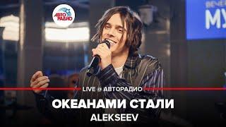 🅰️ Alekseev - Океанами Стали (LIVE @ Авторадио)