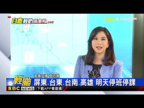 最新》屏東、台東、台南、高雄 明天停班停課