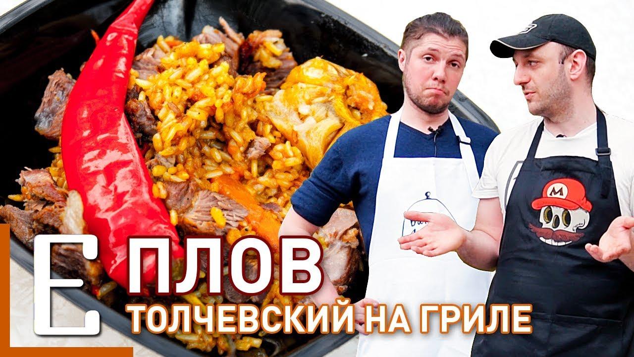 ПЛОВ, в котором мяса больше, чем риса — Плов «Толчев» — рецепт Едим ТВ