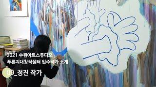 2021 수원아트스튜디오 푸른지대창작샘터 입주 작가 #09 정진