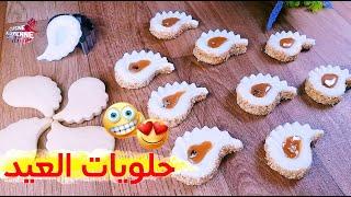 تحميل فيديو حلويات العيد 2020/صابلي اقتصادي يذوب في الفم من المطبخ الجزائري/حلويات اقتصادية وبريستيج