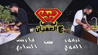 فاهيتا - تحدي فارس الصايغ  وتيمور الموج