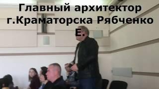 Краматорск строит без документов.Сессия горсовета 09 10 19.Мер и депутаты.
