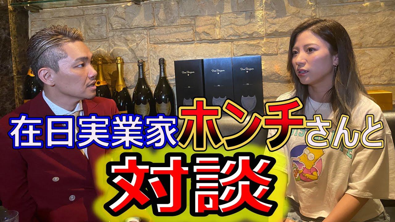 【対談】異色の在日YouTuberホンチさん!