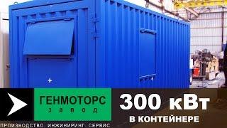 Дизель-генератор 300 кВт в контейнере. Cummins. Обзор продукции.(Дизельный генератор 300 кВт. Обзор электростанции AKSA APD412C в утепленном цельнометаллическом контейнере типа..., 2013-11-20T04:18:47.000Z)
