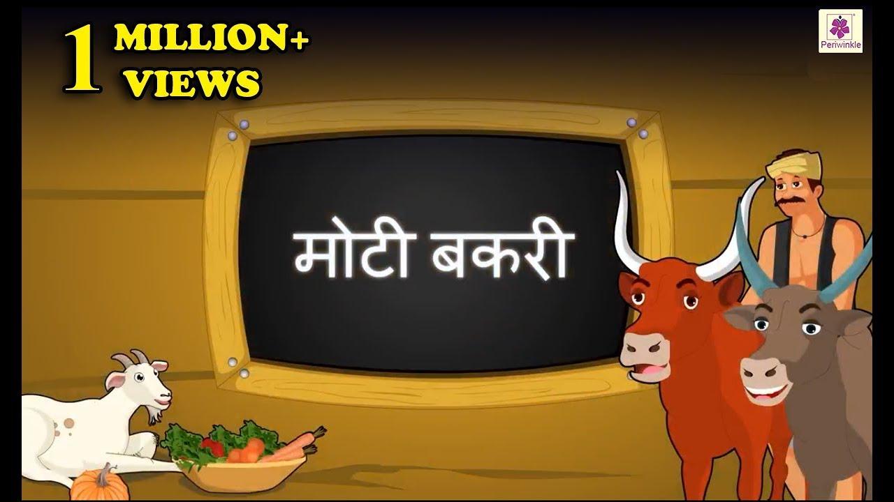 Moti Bakari | Hindi Short Story For Children With Moral | Periwinkle |  Story #1