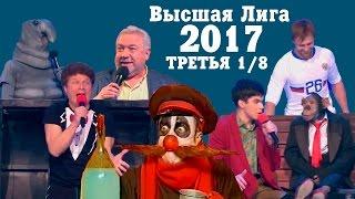 KVN-ОБЗОР ТРЕТЬЯ 1/8 ВЫСШЕЙ ЛИГИ 2017