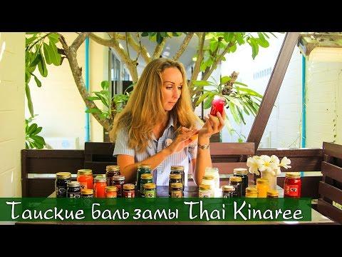 Тайская лавка, лучшее из Таиланда, тайские штучки,тайская