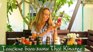 Тайские бальзамы Thai Kinaree(, 2015-12-22T06:49:04.000Z)