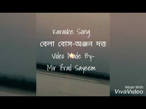 Karaoke Lyrics   2441139-Bela Bose-বেলা বোস  Anjan Dutta