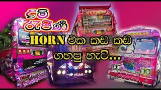 Dam Rajina Bus Horn 2020