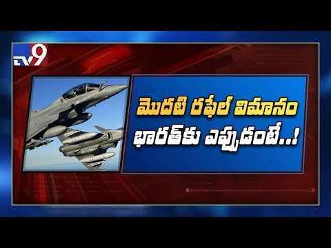 India to receive first Rafale fighter jet in September - TV9