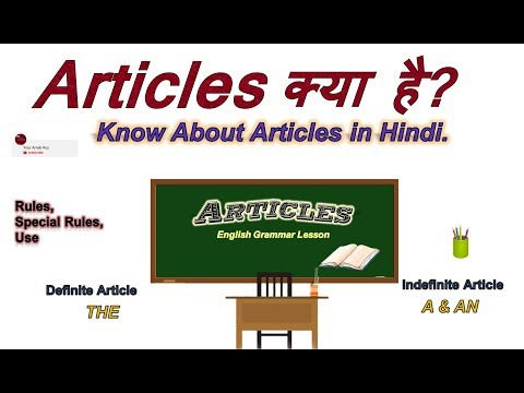 Articles Kya Hai (English Grammar Lesson) | Know About Articles in Hindi | Arnab Roy