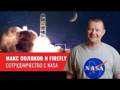 Максим Поляков и поддержка госдепартамента США. NASA и участие компании Firefly в Лунной Программе.