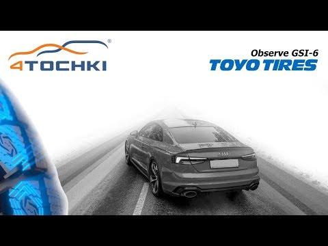 Зимние нешипованные шины Toyo Observe GSi-6
