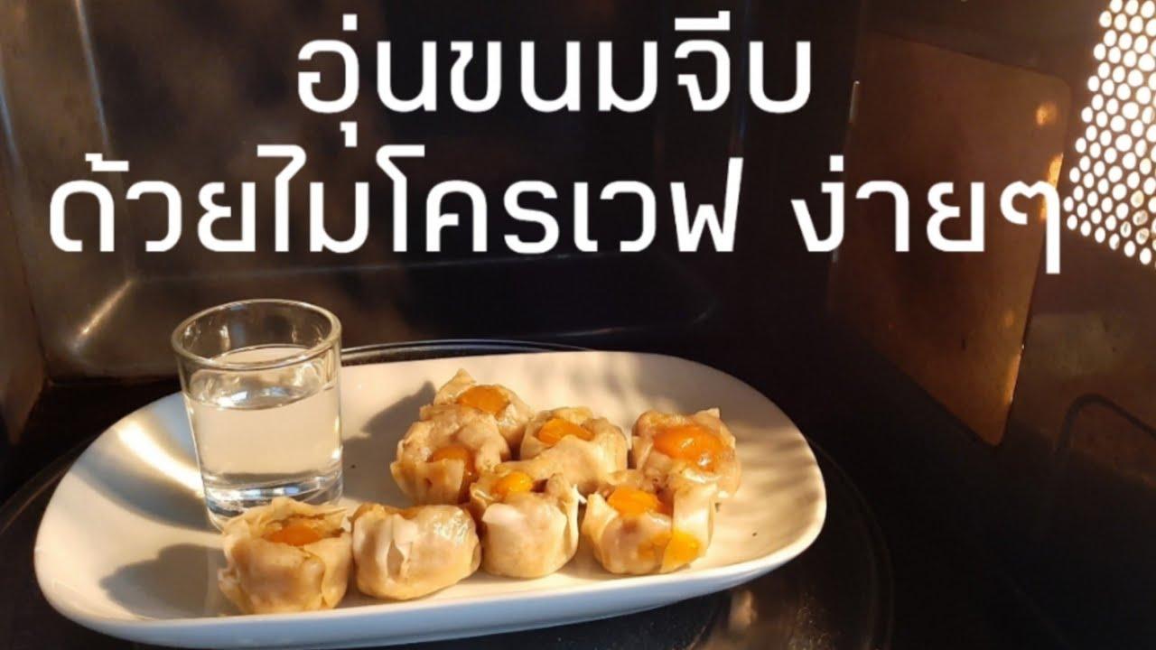 วิธีอุ่นขนมจีบในไมโครเวฟ อุ่นอาหารง่ายๆไม่ยุ่งยากด้วยเตาไมโครเวฟ