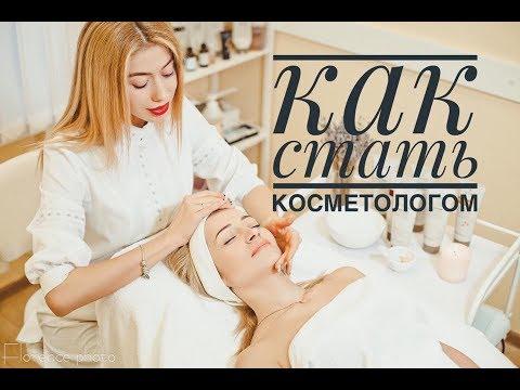 Как стать косметологом (+bonus моя история)