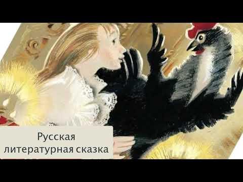 Русская литературная сказка. Литература. 5 класс.