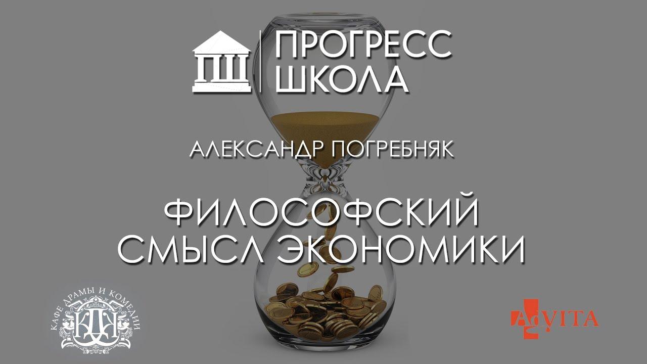 Александр Погребняк — Философский смысл экономики
