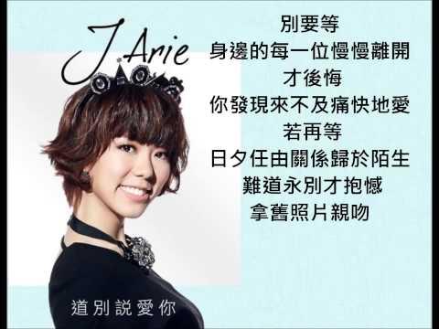 J.Arie - 道別說愛你 Lyric Video(完整版)