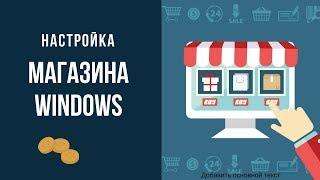 настройка MS Store. Как настроить магазин Windows и сэкономить до 90 на покупках!