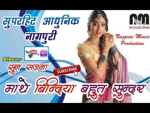 Nagpuri Old is Gold || Singer- Monika || Mathe Bindiya || माथे बिंदिया || Super Hit Nagpuri