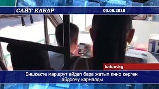 Сайт кабар | Бишкекте маршрут айдап бара жатып кино көргөн айдоочу кармалды