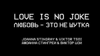 Джоанна Стингрей - Любовь это не шутка смотреть онлайн в хорошем качестве - VIDEOOO