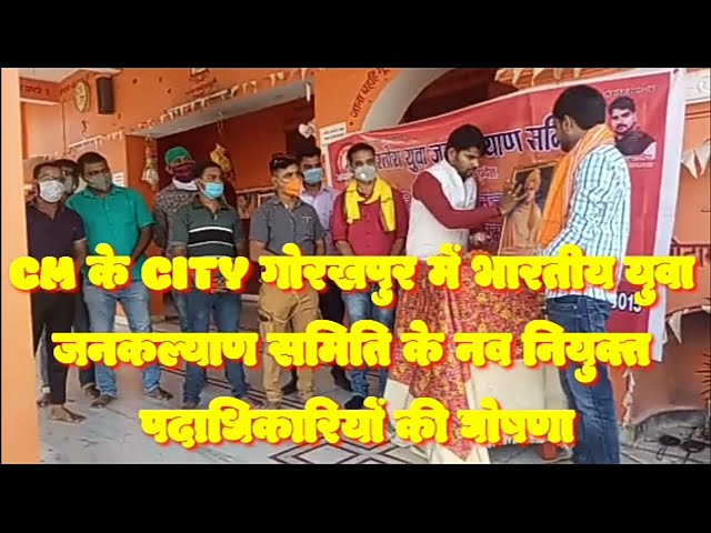 CM के CITY गोरखपुर में भारतीय युवा जनकल्याण समिति के नव नियुक्त पदाधिकारियों की घोषणा