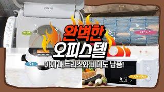 완벽한 오피스텔(서울 동대문구), 노비타 비데, 전자렌…