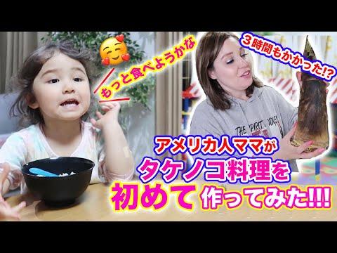 アメリカ人ママがたけのこを英語と日本語で作ってみた|国際結婚の1日密着|バイリンガル教育|おうち英語|お家英語|TOEIC勉強法|TOEICリスニング|バイリンガルベイビー