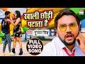 #VIDEO || खाली छौड़ी पटाता है || #GunjanSingh  का New VIRAL SONG || New Bhojpuri Viral Song 2020 Mix Hindiaz Download