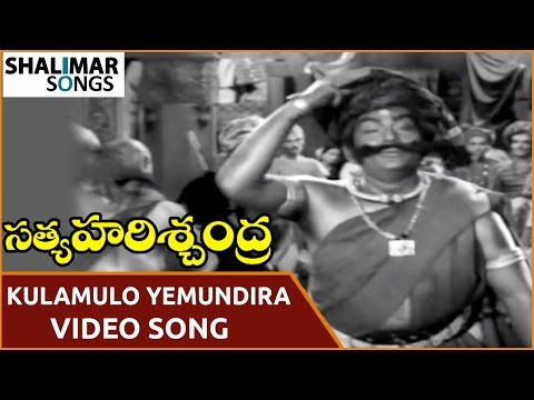 Satya Harishchandra Movie || Kulamulo Yemundira Video Song || NTR, Varalakshmi || Shalimar Songs