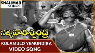 Satya Harishchandra Movie || Kulamulo Yemundira Video Song || NTR, Varalakshmi || Shalimar Songs