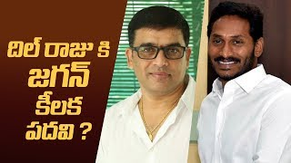 YS Jagan to give important post to Dil Raju ? || NewsGlitz